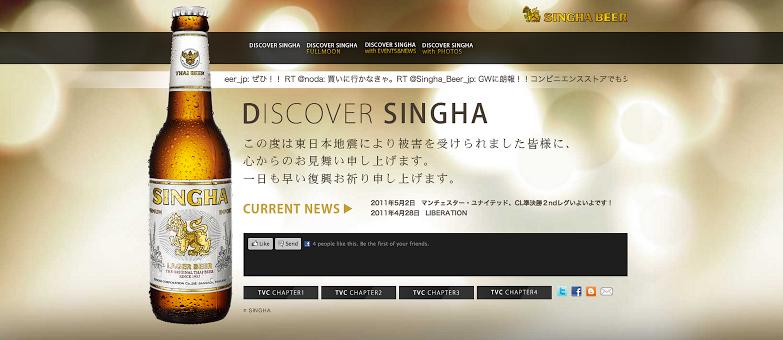 SINGHA JAPAN