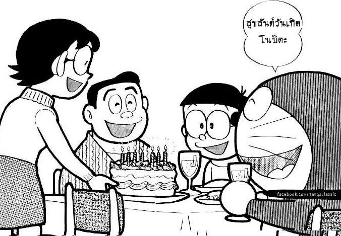 Nobita Birthday