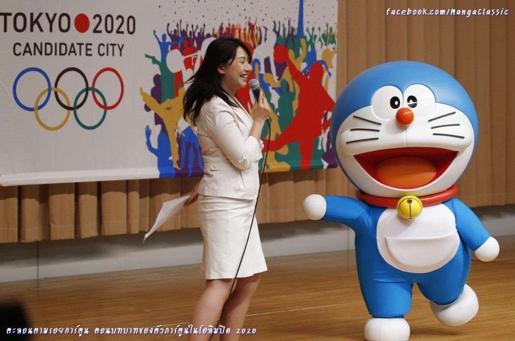 Doraemon Olympics Japan