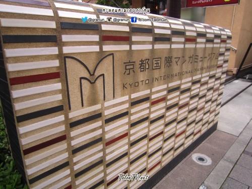 Kyoto International Manga Museum(京都国際マンガミュジアム)