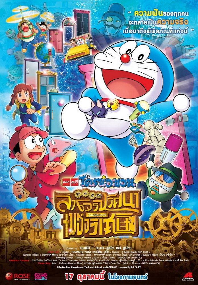 "Doraemon the Movie 2013 ตอน ""โนบิตะล่าโจรปริศนาในพิพิธภัณฑ์ของวิเศษ"""