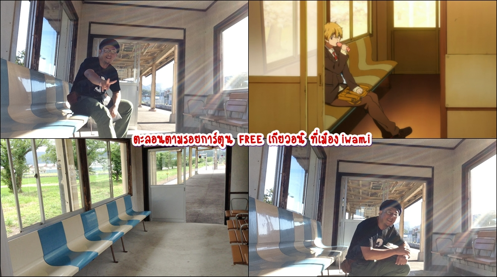 Anime Real Location