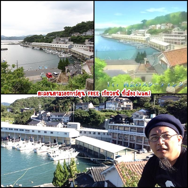 Iwami Tottori