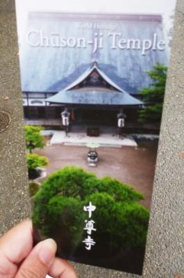Chuson-ji Temple ,Hiraizumi