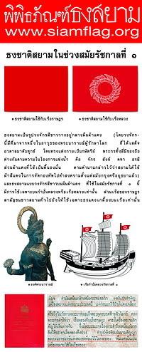 คลิกที่นี่...เพื่ออ่านประวัติธงชาติไทยในสมัยรัชกาลที่ ๑