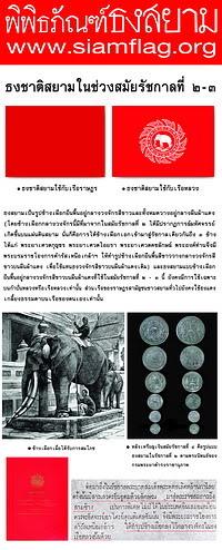 คลิกที่นี่...เพื่ออ่านประวัติธงชาติไทยในสมัยรัชกาลที่ ๒ - ๓