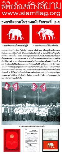 คลิกที่นี่...เพื่ออ่านประวัติธงชาติไทยในสมัยรัชกาลที่ ๔ - ต้นรัชกาลที่ ๖