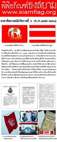 คลิกที่นี่...เพื่ออ่านประวัติธงชาติไทยในสมัยรัชกาลที่ ๖ (พ.ศ. ๒๔๕๙ - ๒๔๖๐)
