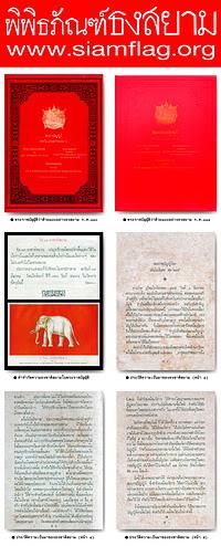 คลิกที่นี่.. .เพื่ออ่านประวัติธงชาติไทยจากพระราชบัญญัติแบบอย่างธงสยาม ร.ศ. ๑๑๐