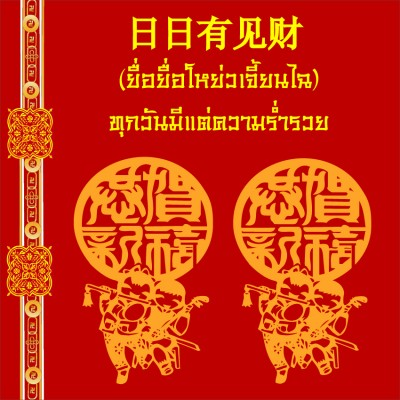 ตรุษจีน Asian Bank