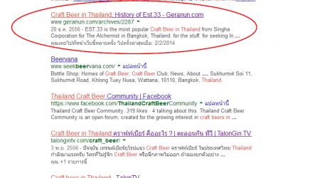 craft-beer-in-thailand-ค้นหาด้วย-Google-3