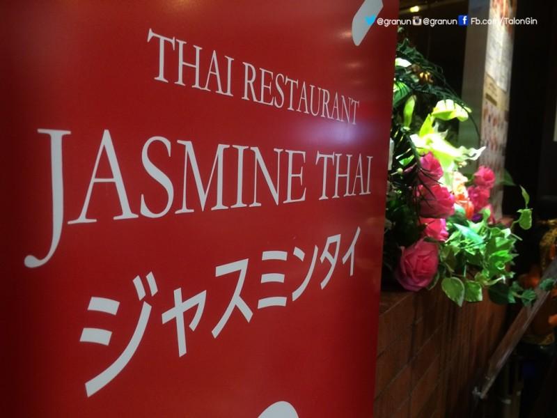 ข้าวไทยในญี่ปุ่น