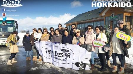 Farm Design Franchise Thailand