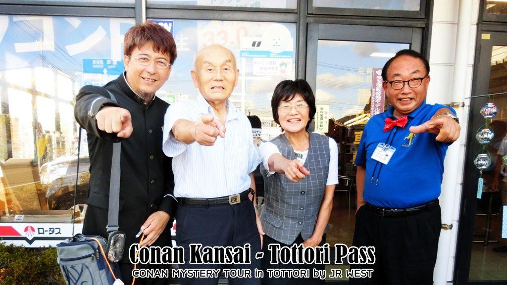 CONAN MYSTERY TOUR