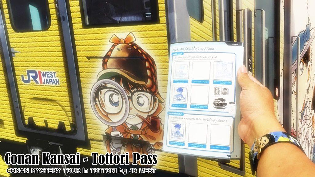 Conan Kansai -Tottori Pass-0015