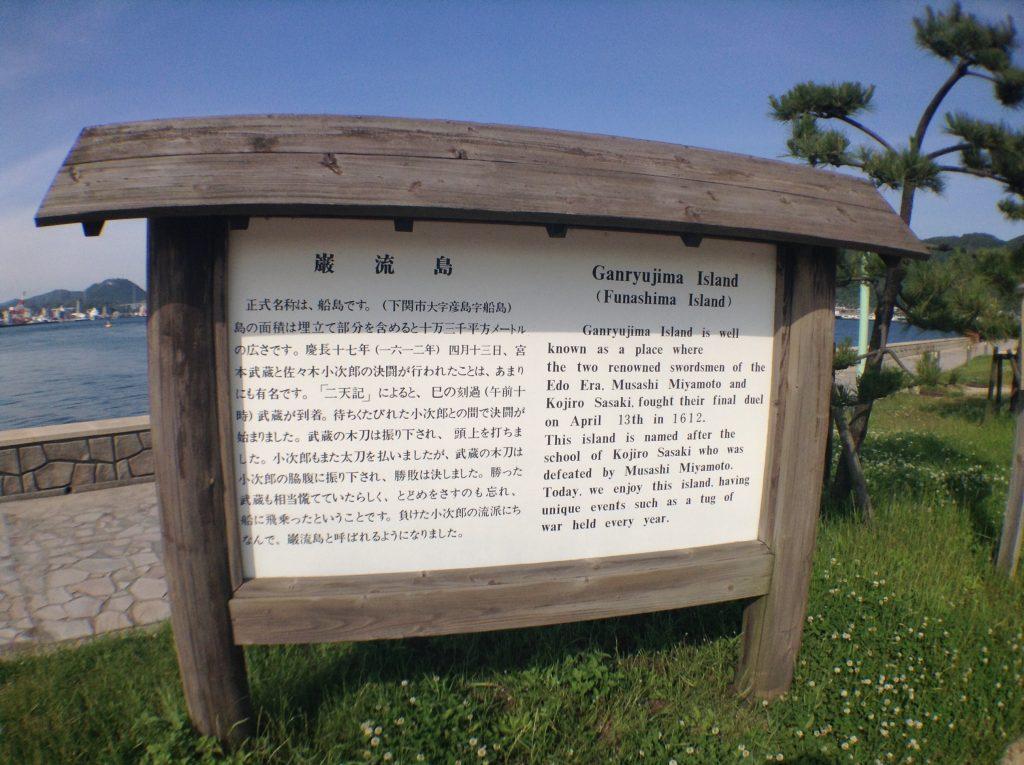 Ganryu Island